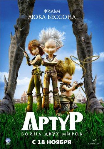Смотреть Артур и война двух миров онлайн в HD качестве 720p