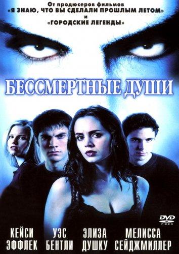 Смотреть Бессмертные души онлайн в HD качестве 720p