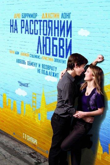 Смотреть На расстоянии любви онлайн в HD качестве 720p