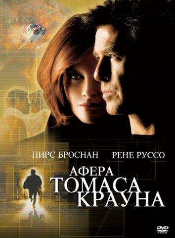 Смотреть Афера Томаса Крауна онлайн в HD качестве 720p
