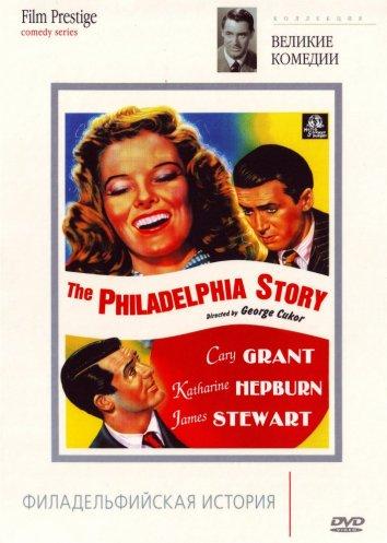 Смотреть Филадельфийская история онлайн в HD качестве 720p