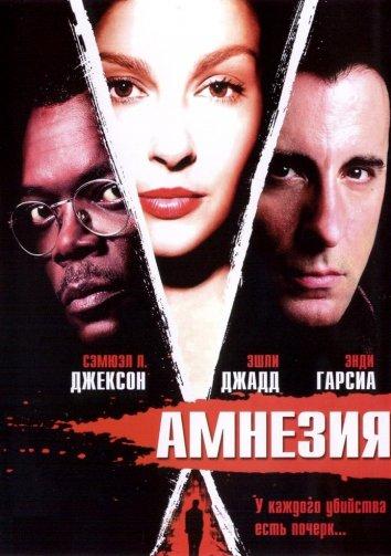 Смотреть Амнезия онлайн в HD качестве 720p