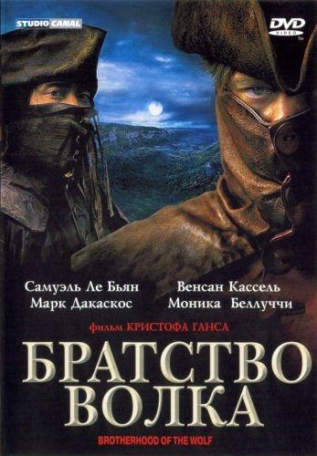 смотреть фильм онлайн про волков бесплатно: