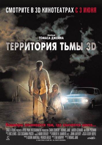 Смотреть Территория тьмы 3D онлайн в HD качестве 720p
