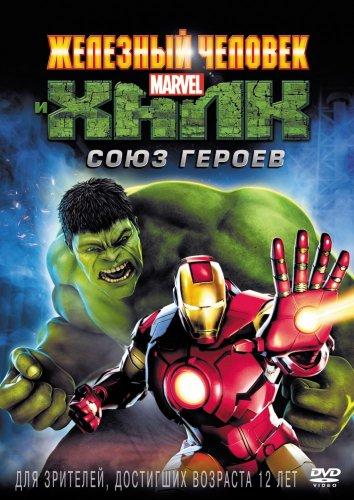 Смотреть Железный человек и Халк: Союз героев онлайн в HD качестве 720p