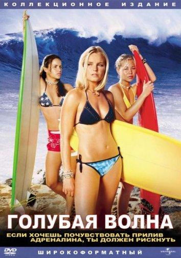 Смотреть Голубая волна онлайн в HD качестве 720p