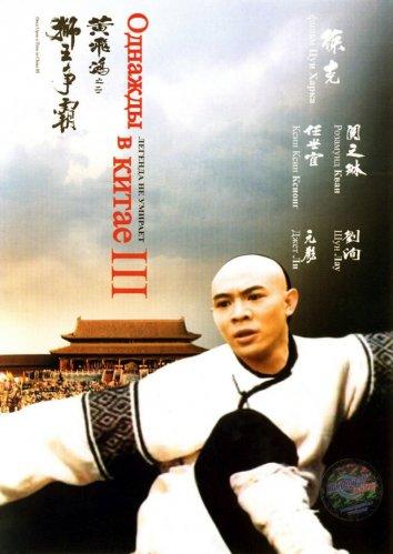 Смотреть Однажды в Китае 3 онлайн в HD качестве 720p