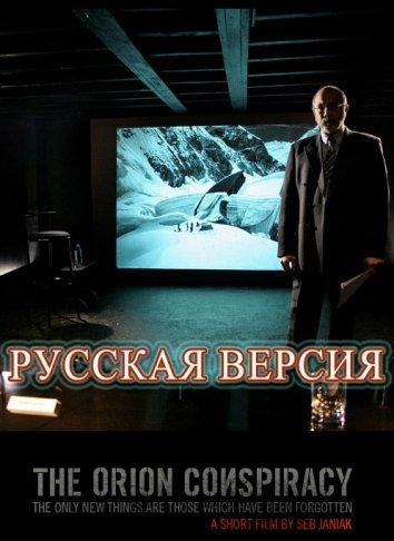 Смотреть Заговор Орион онлайн в HD качестве 720p