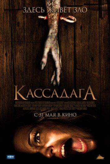 Смотреть Кассадага онлайн в HD качестве 720p