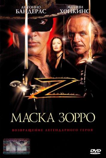 Смотреть Маска Зорро онлайн в HD качестве 720p