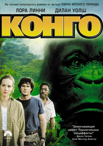 Смотреть Конго онлайн в HD качестве 720p