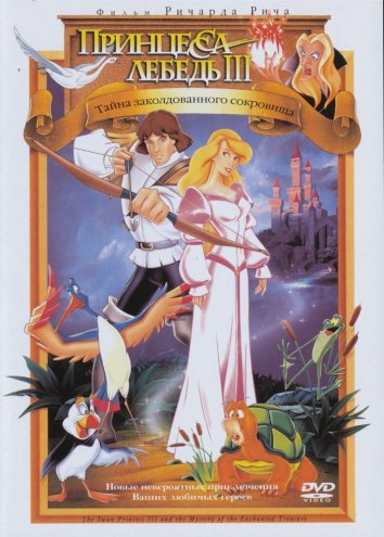 Смотреть Принцесса Лебедь 3: Тайна заколдованного королевства онлайн в HD качестве 720p