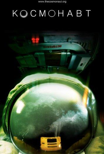 Смотреть Космонавт онлайн в HD качестве 720p