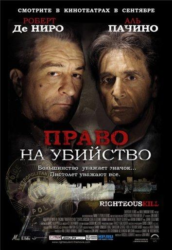 Смотреть Право на убийство онлайн в HD качестве 720p