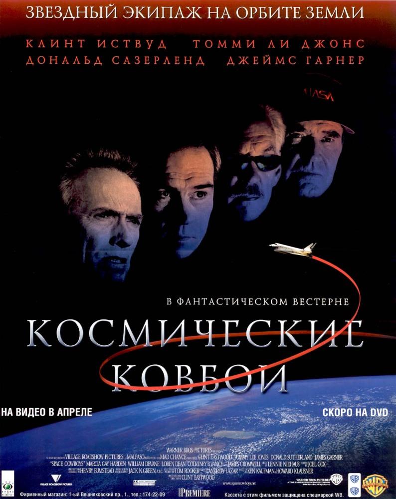 смотреть онлайн фильм ковбои:
