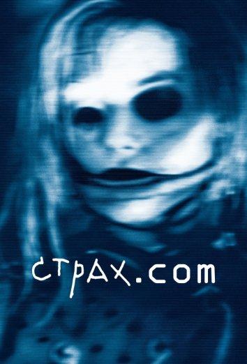 Смотреть Страх.сом онлайн в HD качестве 720p