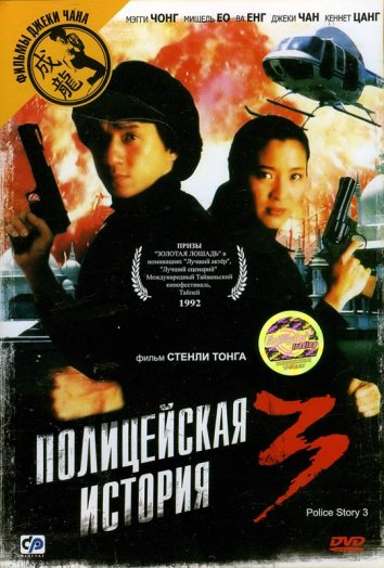 Смотреть Полицейская история 3: Суперполицейский онлайн в HD качестве 720p