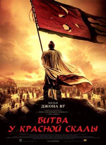 Смотреть Битва у Красной скалы онлайн в HD качестве 720p