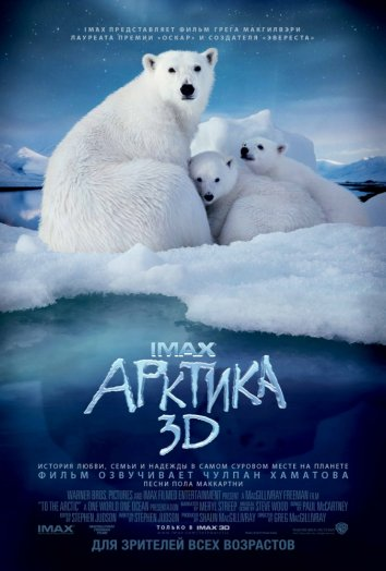 Смотреть Арктика 3D онлайн в HD качестве 720p