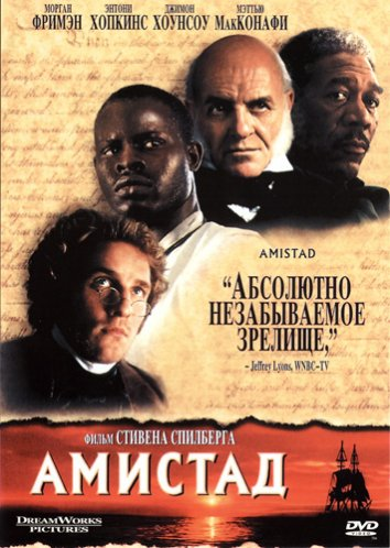 Смотреть Амистад онлайн в HD качестве 720p
