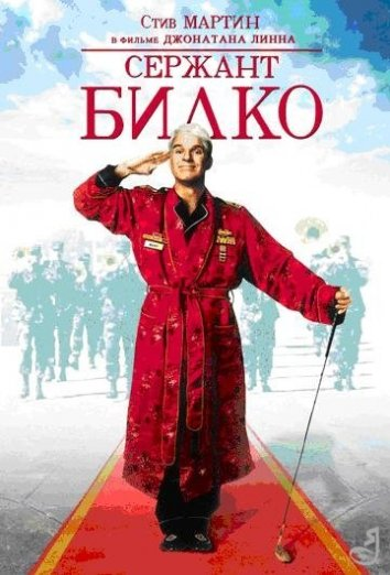Смотреть Сержант Билко онлайн в HD качестве 720p