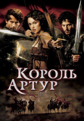 Смотреть Король Артур онлайн в HD качестве 720p