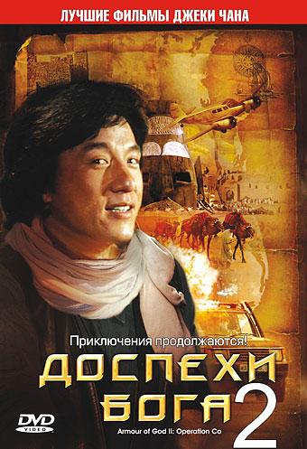смотреть фильмы про джеки чана бесплатно: