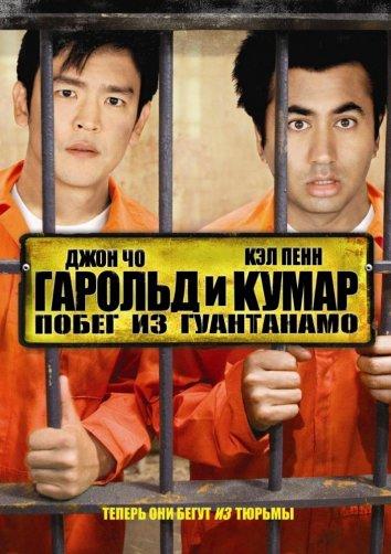 Смотреть Гарольд и Кумар: Побег из Гуантанамо онлайн в HD качестве 720p