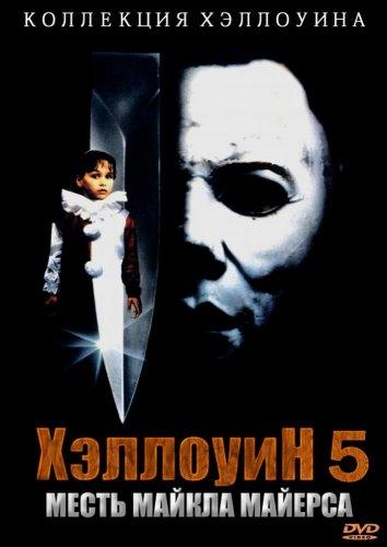 Смотреть Хэллоуин 5 онлайн в HD качестве 720p
