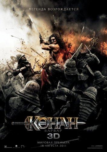 Смотреть Конан-варвар онлайн в HD качестве 720p