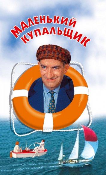 Смотреть Маленький купальщик онлайн в HD качестве 720p