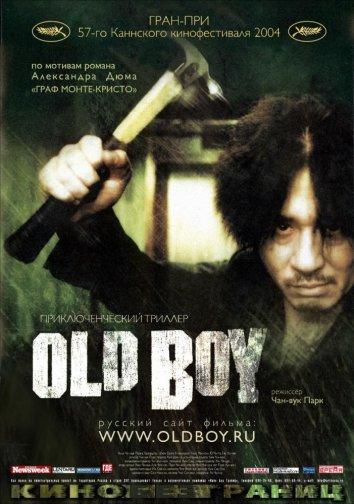 Смотреть Олдбой онлайн в HD качестве 720p