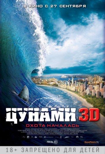Смотреть Цунами 3D онлайн в HD качестве 720p