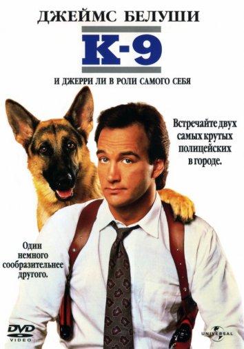 Смотреть К-9: Собачья работа онлайн в HD качестве 720p