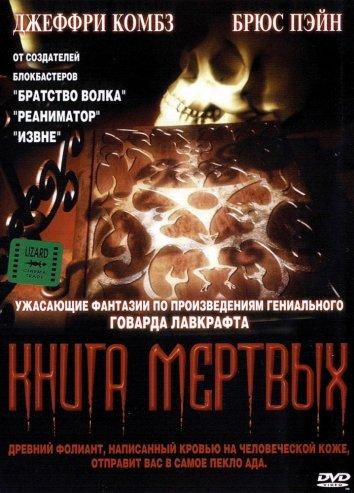 Смотреть Книга мертвых онлайн в HD качестве 720p