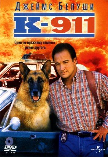 Смотреть К-911 онлайн в HD качестве 720p