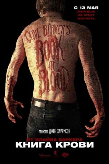 Смотреть Книга крови онлайн в HD качестве 720p