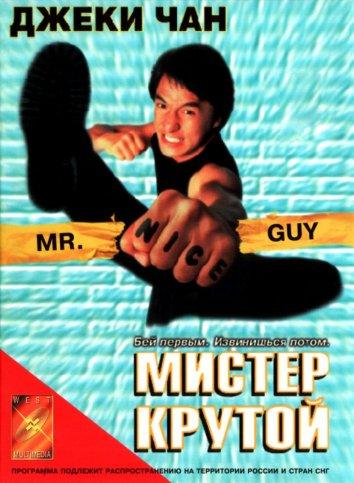 Смотреть Мистер Крутой онлайн в HD качестве 720p
