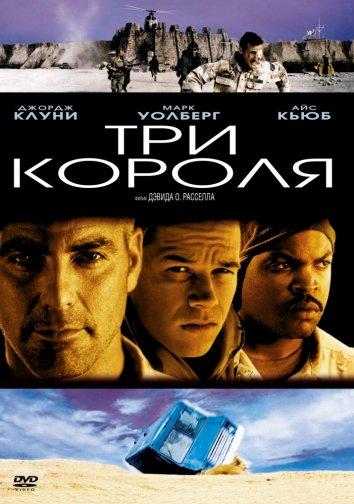 Смотреть Три короля онлайн в HD качестве 720p