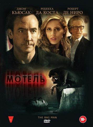 Смотреть Мотель онлайн в HD качестве 720p