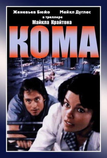 Смотреть Кома онлайн в HD качестве 720p