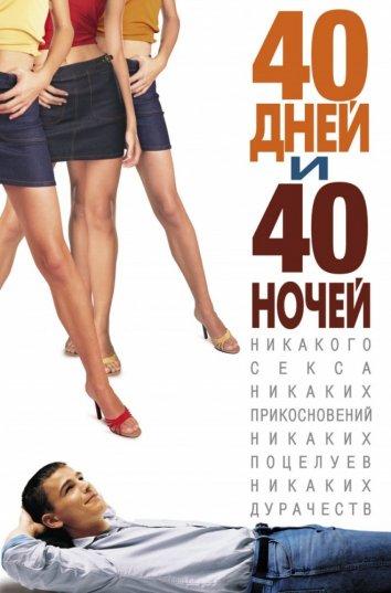 Смотреть 40 дней и 40 ночей онлайн в HD качестве 720p