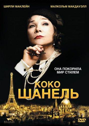 Смотреть Коко Шанель онлайн в HD качестве 720p