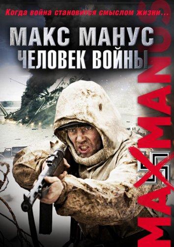 Смотреть Макс Манус: Человек войны онлайн в HD качестве 720p