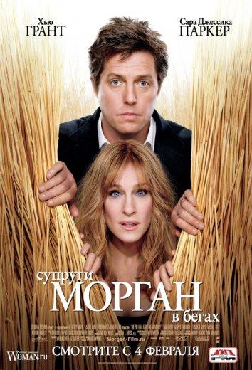 Смотреть Супруги Морган в бегах онлайн в HD качестве 720p