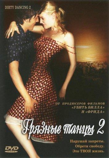 Смотреть Грязные танцы 2: Гаванские ночи онлайн в HD качестве 720p