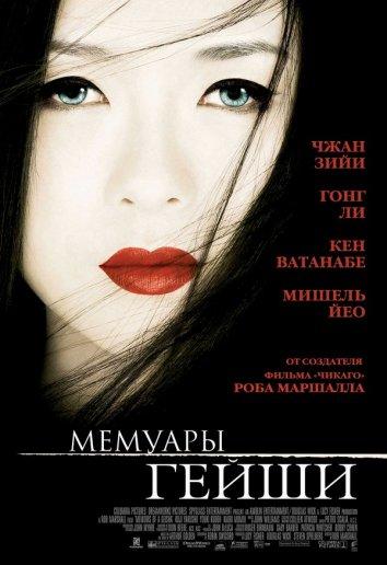 Смотреть Мемуары гейши онлайн в HD качестве 720p