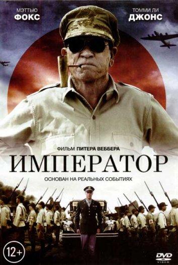 Смотреть Император онлайн в HD качестве 720p