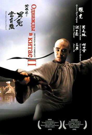 Смотреть Однажды в Китае 2 онлайн в HD качестве 720p