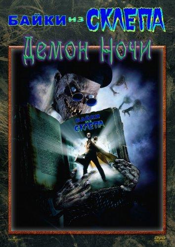 Смотреть Байки из склепа: Демон ночи онлайн в HD качестве 720p